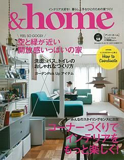 &home [アンド・ホーム] vol.58