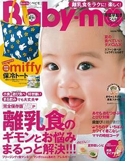 Baby-mo [ベビモ] 2018 夏秋号