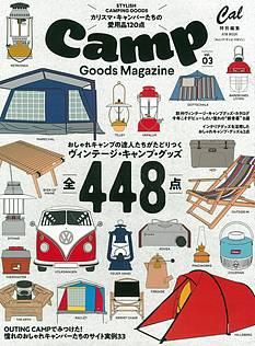 Camp Goods Magazine [キャンプ・グッズ・マガジン] vol.03