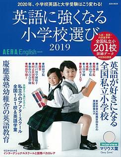 AERA English特別号 英語に強くなる小学校選び 2019