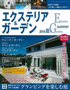 エクステリア&ガーデン [Exterior&Garden] 2018 夏号 summer No.56