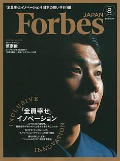 Forbes JAPAN [フォーブス ジャパン] 2018年8月号 No.49