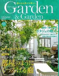 Garden & Garden [ガーデン&ガーデン] Autumn 2018 秋号 Vol.66