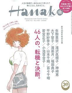 Hanako [ハナコ] 2018/7.12号 No.1159
