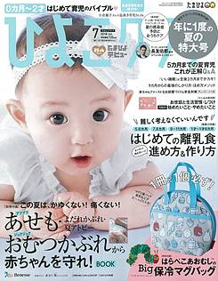 ひよこクラブ 7月号 2018 July No.297