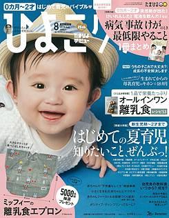 ひよこクラブ 8月号 2018 Aug. No.298