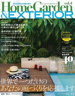 Home Garden&EXTERIOR [ホーム ガーデン&エクステリア] vol.4