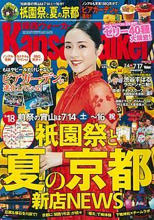 Kansai Walker [関西ウォーカー] 2018 No.14 7/4-7/17号