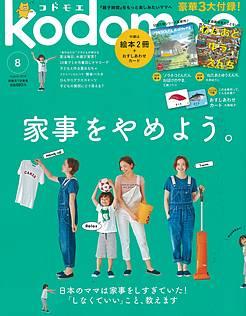 kodomoe [コドモエ] 8月号 August 2018
