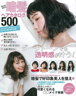 BEST HIT! 暗髪ヘアカタログ500