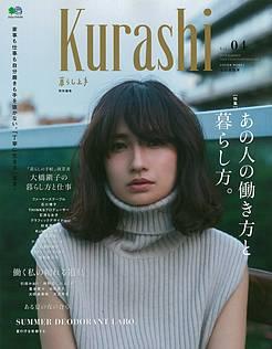 Kurashi Vol.04 2018 SUMMER