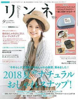 リンネル [Liniere] 9月号 September | 2018