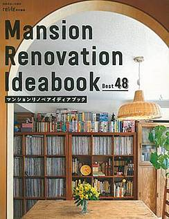 Mansion Renovation Ideabook [マンションリノベーションアイディアブック] Best48