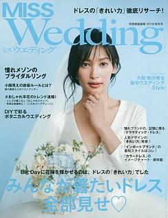 MISS Wedding [ミスウエディング] 2018 秋冬号