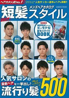 メンズヘアカタログ BEST 短髪スタイル