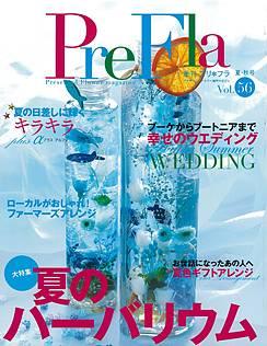 PreFla [季刊プリ*フラ] Vol.56 2018 夏・秋号