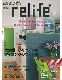 relife+ [リライフプラス] vol.29