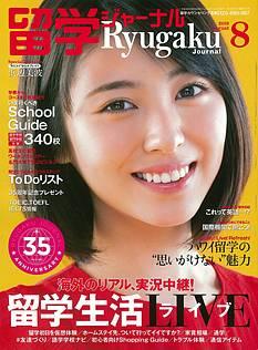 留学ジャーナル  Ryugaku Journal 8月号 2018 August