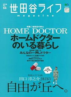 世田谷ライフmagazine 2018 No.66