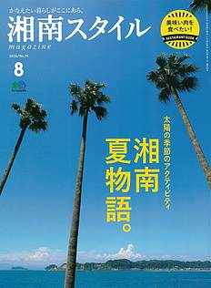 湘南スタイルmagazine 8月号 2018/No.74