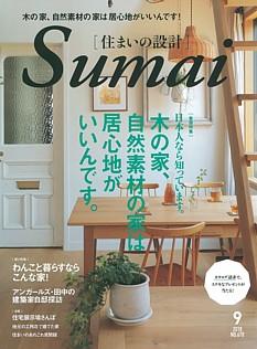 Sumai [住まいの設計] 9月号 SEP. 2018 No.678