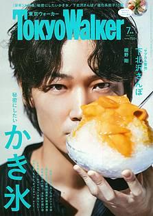 Tokyo Walker [東京ウォーカー] 7月号 2018 JULY
