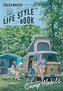 VOLKSWAGEN LIFE STYLE BOOK [フォルクスワーゲン・ライフスタイル・ブック] Vol.4