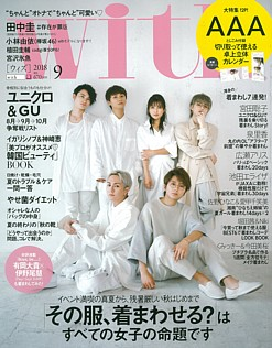 with [ウィズ] 2018 9月号 September No.460