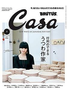 Casa BRUTUS [カーサブルータス] 7月号 2018 vol.220 JULY