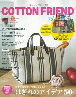COTTON FRIEND [コットンフレンド] 秋号 Autumn Edition 2018 vol.68
