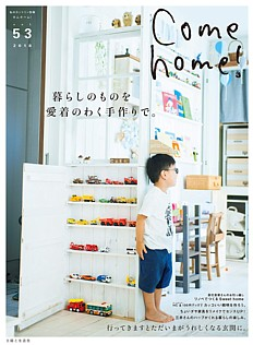 Come home! [カムホーム!] vol.53 2018