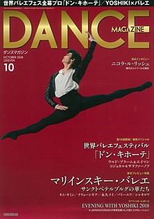 DANCE MAGAZINE [ダンスマガジン] 10月号 OCTOBER 2018