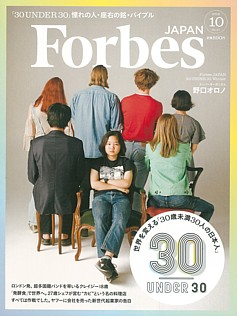 Forbes JAPAN [フォーブス ジャパン] 2018年10月号 No.51