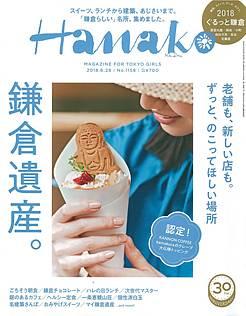 Hanako [ハナコ] 2018/6.28号 No.1158