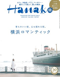 Hanako [ハナコ] 2018/9.13号 No.1163