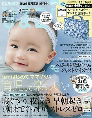 ひよこクラブ 9月号 2018 Sep. No.299