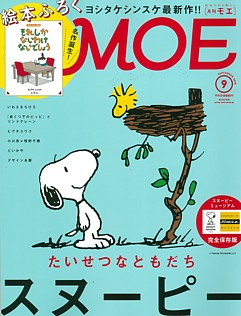 MOE [モエ] 9月号 SEPTEMBER 2018