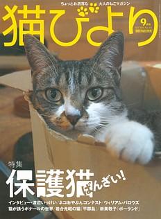 猫びより 9月号 SEP. 2018 No.101