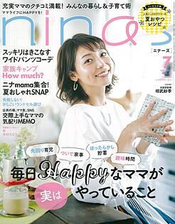 nina's [ニナーズ] 7月号 2018 JULY vol.71
