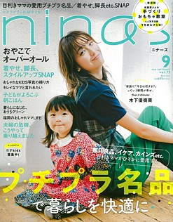 nina's [ニナーズ] 9月号 2018 SEPTEMBER vol.72