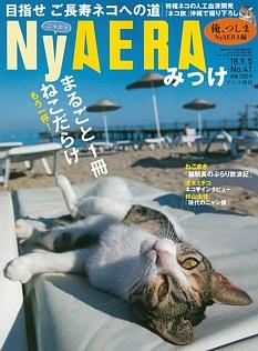 NyAERA [ニャエラ] みっけ '18.9.5 No.41