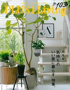 PLUS1 Living [プラスワンリビング] No.103 Summer 2018