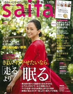 saita [咲いた] 7月号 July 2018