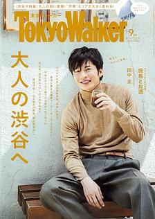 Tokyo Walker [東京ウォーカー] 9月号 2018 SEPTEMBER