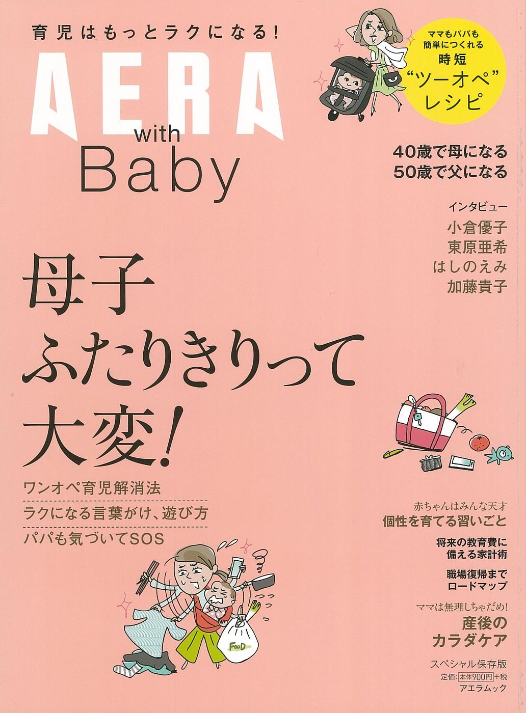 AERA with Baby [アエラウィズベビー] スペシャル保存版 母子ふたりきりって大変!