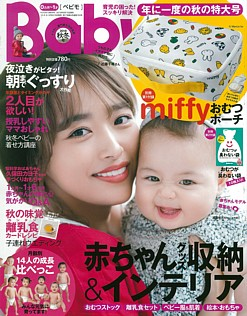 Baby-mo [ベビモ] 2018 秋冬号