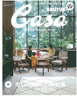 Casa BRUTUS [カーサブルータス] 10月号 2018 vol.223 OCTOBER