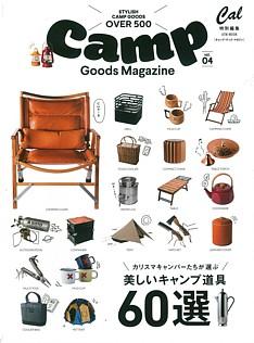 Camp Goods Magazine [キャンプ・グッズ・マガジン] vol.04