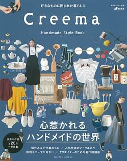 Creema Handmade Style Book 好きなものに囲まれた暮らし