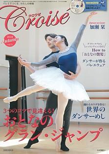 Croise [クロワゼ] 2018 Autumn vol.72